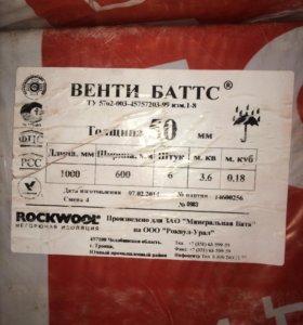 Утеплитель плиты роквул венти Баттс