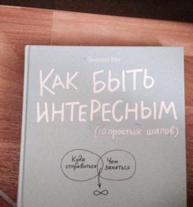 Книга Как быть интересным