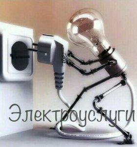 Электроуслуги