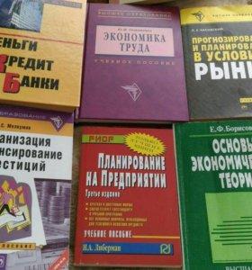 Книги по экономике и БУ