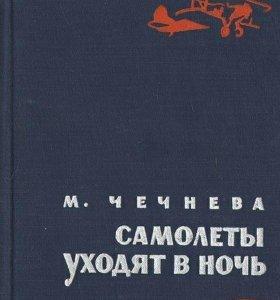 Самолеты уходят в ночь - М. Чечнева