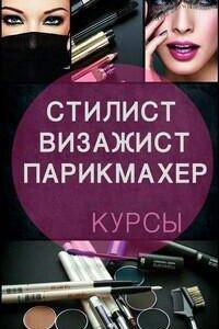 Курсы стилист-визажист,парикмахер-колорист