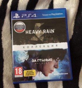 Heavy rain / за гранью