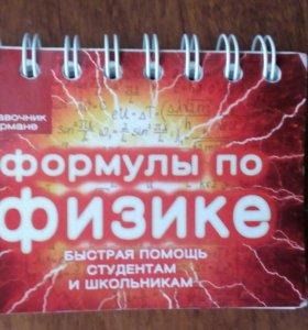Справочник формул по физике