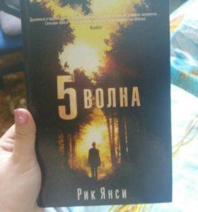 Книга 5-Я волна.