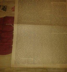 """Газета """"Искра"""" 1900 года"""