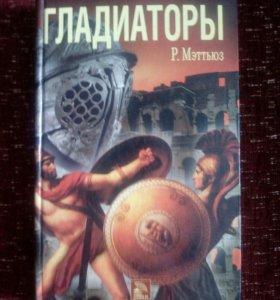 Книга художественная историческая