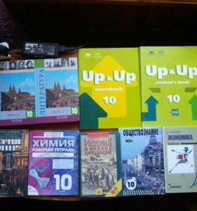 Учебники 10, 9, 8, 7 классы. Один за 150 рублей.