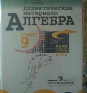 Дидактические материалы.Алгебра