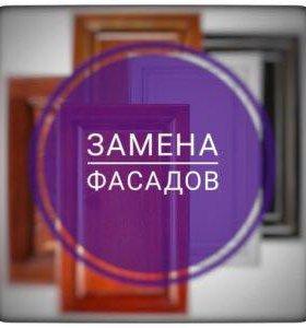 Замена кухонных фасадов ! От 1350 руб за кв.метр