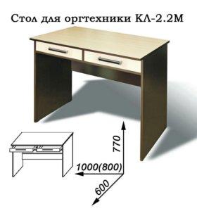 Стол компьютерный кл-2.2М