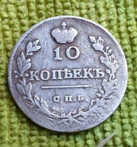 10 копеек 1816г