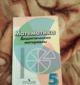 Математика. Дидактический материал