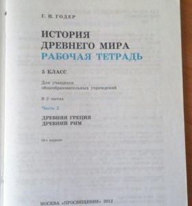 Рабочие тетради 5 кл. по истории Древнего мира