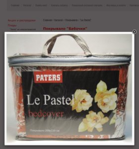 Покрывало PATERS серия Le pastel