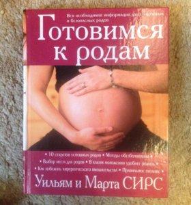 Книги по подготовке к родам.