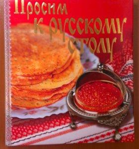Кулинарная подарочная книга