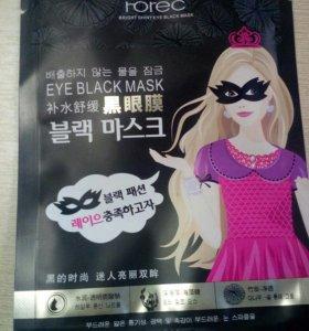 Черная увлажняющая маска для глаз