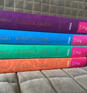 ОШО Книга тайн Наука медитации. Комплект из 4 книг