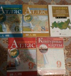 Атласы и конт.карты по географии 6,8-9 классы