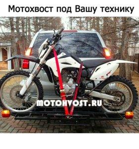 Мотохвост индивидуально под Ваш мотоцикл