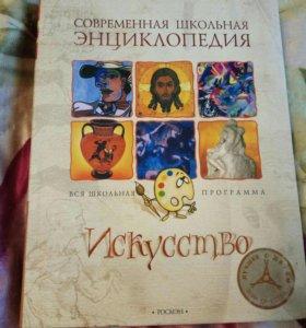 Энциклопедия про искусство