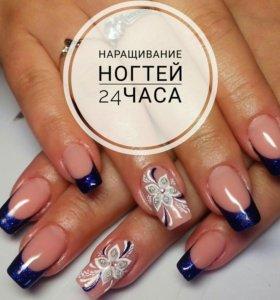 Маникюр, Наращивание ногтей круглосуточно
