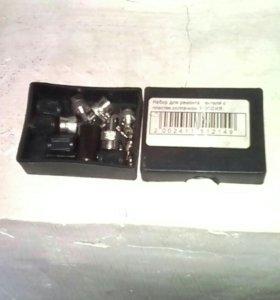 Набор для ремонта вентиля камеры авто