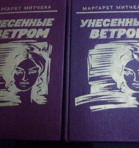 """Книга """"Унесенные ветром"""""""