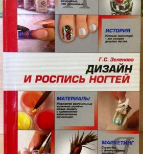 """""""Дизайн ногтей"""" Учебное пособие для нейлмастера!"""