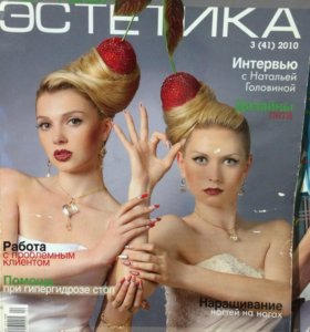 """Ногтевая эстетика"" журнал"