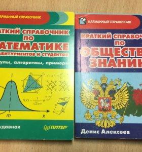 Карманные справочники