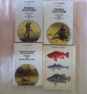 Книги о рыбах, Сабанеев Л.П.
