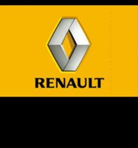 Выездная компьютерная диагностика  Renault