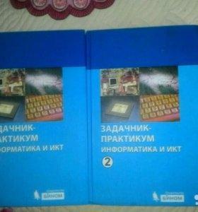 Задачник-практикум информатика