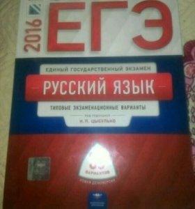 ЕГЭ русский язык 2016 г.