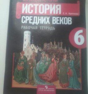 Рабочяя тетрадь по истории 6 класс Е.А.Крючкова