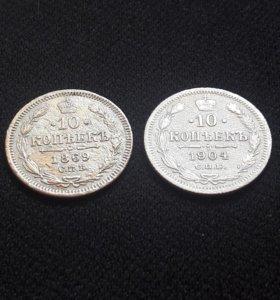 10коп 1869г-1904г