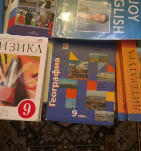 Учебники 7-9класс.