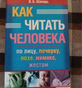 Книга по психологии