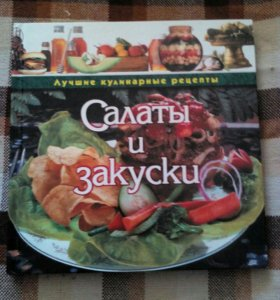 "Книга ""Салаты и закуски"""