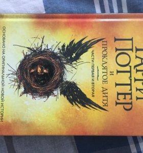 Книга. Гарри Поттер и проклятое дитя