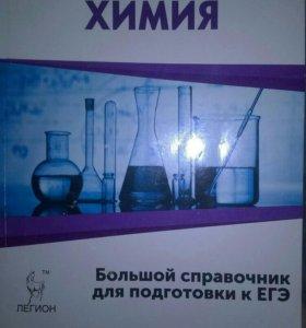 Большой справочник для подготовки к ЕГЭ (химия)