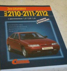 Автомобильные книги по ремонту ВАЗ 2110-12