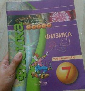 """Тетрадь """"Тренажёр"""" по физике"""