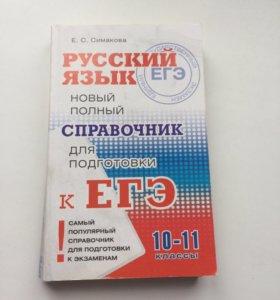 Русский язык ЕГЭ справочник