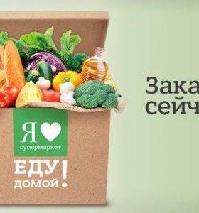 Доставка еды, продуктов.