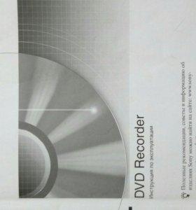 DVD рекордер с жестким диском 160gb SONY