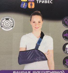 Бандаж, поддерживающий для руки после травм. Новый
