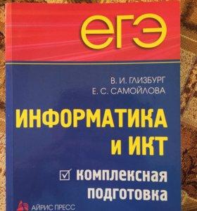 """ЕГЭ """"Информатика и ИКТ"""""""